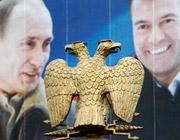 Тандем в стране двуглавого орла