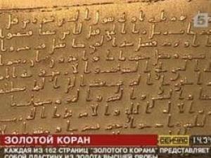 «Золотой Коран» является ценностью не только для мусульман, но и для всего человечества»  – директор Государственного Эрмитажа М. Пиотровский