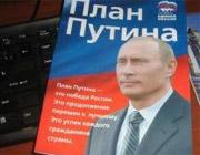 Посткризисный рывок В. Путина… Вопрос. - Куда будем рвать?