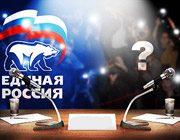 Век XXI, конец партийной власти, начало народовластия в России