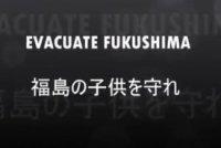 Призыв: «Эвакуируйте Фукусиму!»